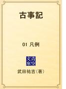 【全1-6セット】古事記(青空文庫)