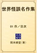 【全1-18セット】世界怪談名作集(青空文庫)
