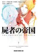 【全1-3セット】屍者の帝国(ドラゴンコミックスエイジ)