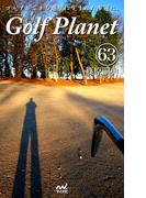 ゴルフプラネット 第63巻  ~スコアを満足させるゴルファーの栄養読本~