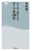 はじめて読む人のローマ史1200年(祥伝社新書)