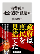 消費税が社会保障を破壊する(角川新書)