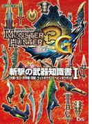 モンスターハンター3(トライ)G 斬撃の武器知識書I(カプコンF)