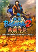 戦国BASARA2 英雄外伝(HEROES) オフィシャルガイドブック(カプコンF)