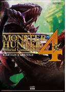 モンスターハンター4 公式ガイドブック(カプコンファミ通)