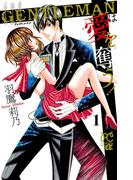 GENTLEMANは愛を奪う! 1(プリンセス・コミックスα)
