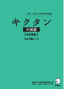 [音声DL付]キクタン中国語【初中級編】中検3級レベル