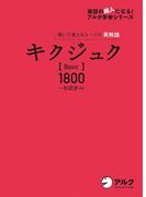 [音声DL付]キクジュク Basic 1800