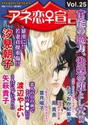 アネ恋♀宣言 Vol.25(アネ恋♀宣言)
