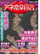 アネ恋♀宣言 Vol.24(アネ恋♀宣言)