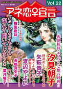アネ恋♀宣言 Vol.22(アネ恋♀宣言)