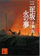 三年坂 火の夢(講談社文庫)