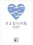 さよならの先(講談社文庫)