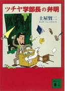 ツチヤ学部長の弁明(講談社文庫)