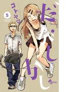 だがしかし 5(少年サンデーコミックス)