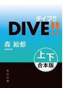 DIVE!!【上下 合本版】(角川文庫)