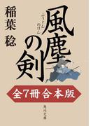 風塵の剣【全7冊 合本版】(角川文庫)