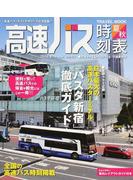 高速バス時刻表 Vol.53(2016夏・秋号)