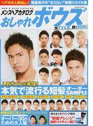 メンズヘアカタログおしゃれボウズSTYLE BOOK 本気で流行る短髪スタイル