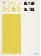 ゼンリン住宅地図東京都荒川区