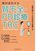 絶対成功する腎不全・PD診療TRC 治療を通じて人生を形作る医療とは