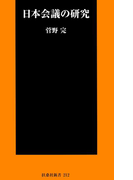 日本会議の研究(SPA!BOOKS新書)