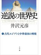 【全1-2セット】逆説の世界史