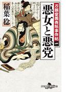 【全1-2セット】万願堂黄表紙事件帖(幻冬舎文庫/幻冬舎時代小説文庫)
