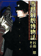 【全1-3セット】当世幻想博物誌(ZERO-SUMコミックス)