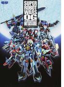 スーパーロボット大戦OGムーン・デュエラーズユニットデータガイド