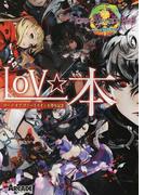 LoV☆本 ロードオブヴァーミリオン8周年記念