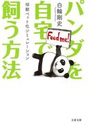 パンダを自宅で飼う方法 珍獣ペット化シミュレーション