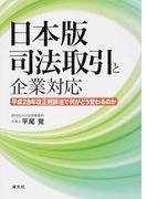 日本版司法取引と企業対応 平成28年改正刑訴法で何がどう変わるのか