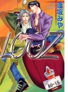 LOOZ(コミックラブベリー)
