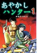 あやかしハンター1(コミックレガリア)
