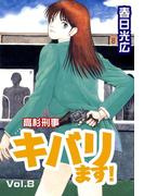 高杉刑事キバります!8(コミックレガリア)