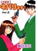 高杉刑事キバります!2(コミックレガリア)