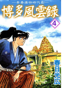 博多風雲録4(コミックレガリア)