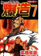 わっぱ烈伝爆造7(コミックレガリア)
