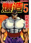 わっぱ烈伝爆造5(コミックレガリア)