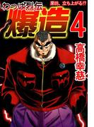 わっぱ烈伝爆造4(コミックレガリア)