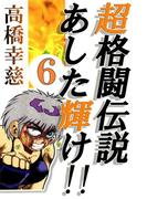 超格闘伝説あした輝け!!6