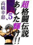 超格闘伝説あした輝け!!5