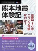 熊本地震体験記―震度7とはどういう地震なのか?