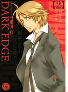 DARK EDGE(2)(幻冬舎コミックス漫画文庫)