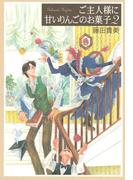 ご主人様に甘いりんごのお菓子 2(バーズコミックス デラックス)