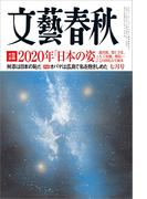 文藝春秋 2016年7月号