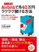 [ネット民泊]Airbnbで月40万円ラクラク儲ける方法