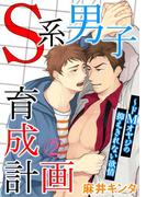S系男子育成計画~ドMオヤジの抑えきれない欲情 2(BL宣言)