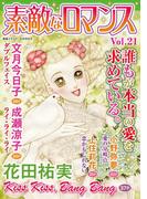 素敵なロマンス Vol.21(素敵なロマンス)